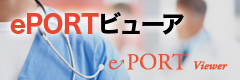 ePORTビューア ePORT viewer
